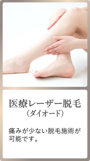 医療レーザー脱毛(ダイオード)